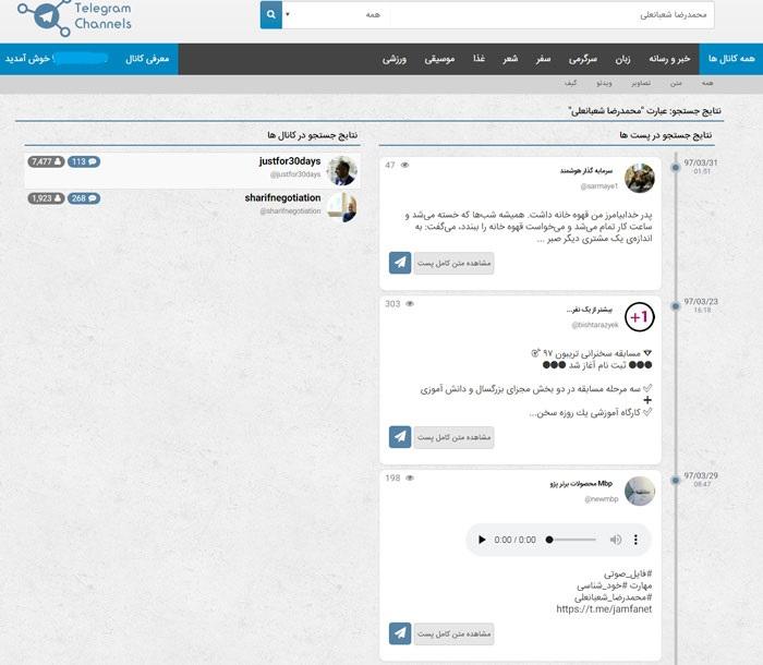 جستجوگر کانال تلگرامی، سرچ مطلب در تلگرام، جستجو در محتوای تلگرام • جستجوی آسان برای کانال های تلگرامی، موتورجستجو کانال تلگرام، موتور جستجو تلگرام • جستجوگر هوشمند کانال های تلگرامی. موتور جستجوی تلگرامی