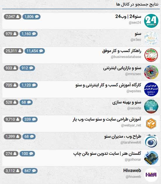 جستجوی آسان برای کانال های تلگرامی، موتورجستجو کانال تلگرام، موتور جستجو تلگرام