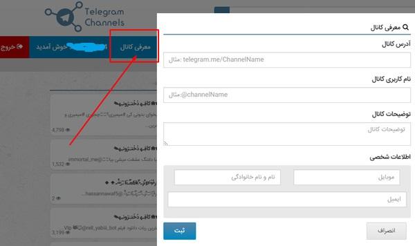 جستجوگر هوشمند کانال های تلگرامی. موتور جستجوی تلگرامی